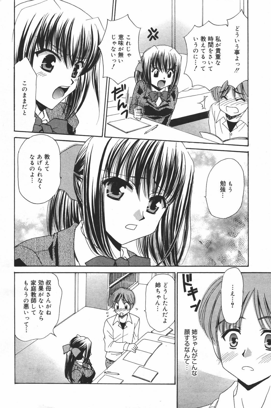 Manga Bangaichi 2007-03 223