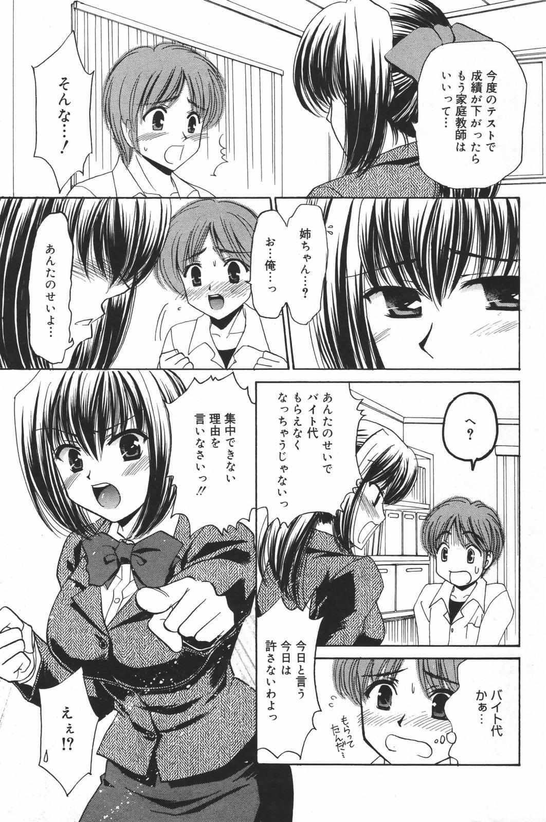 Manga Bangaichi 2007-03 224