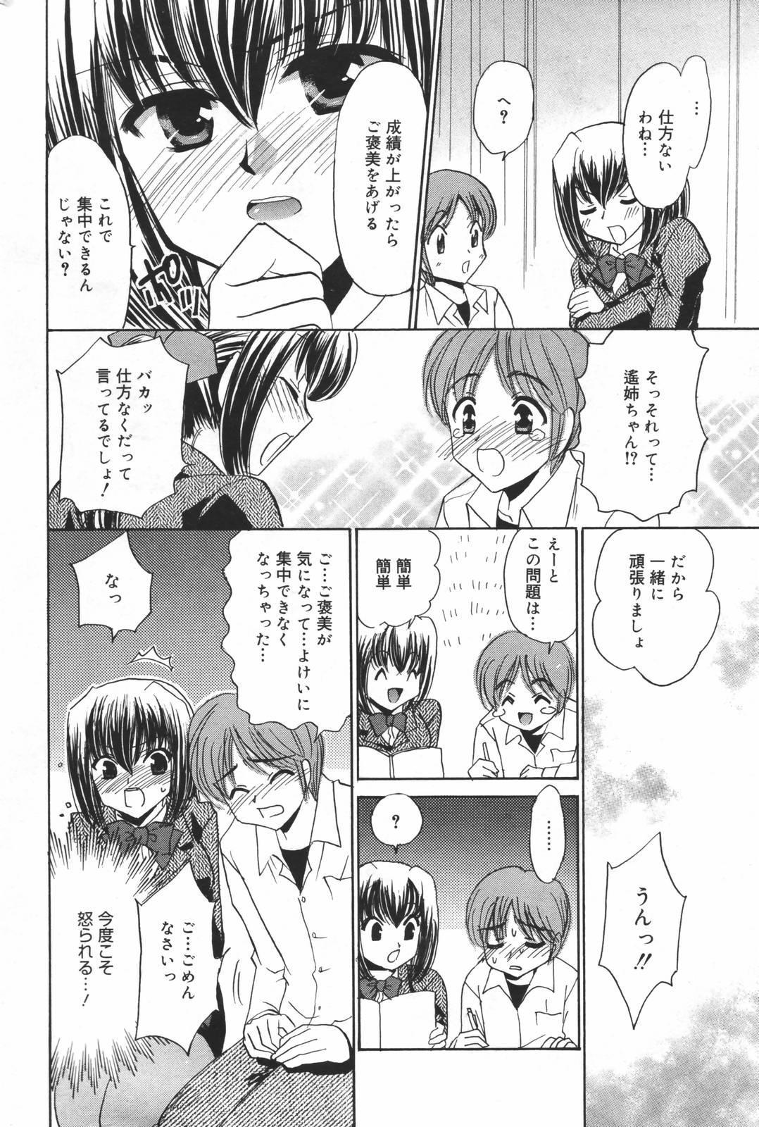 Manga Bangaichi 2007-03 227