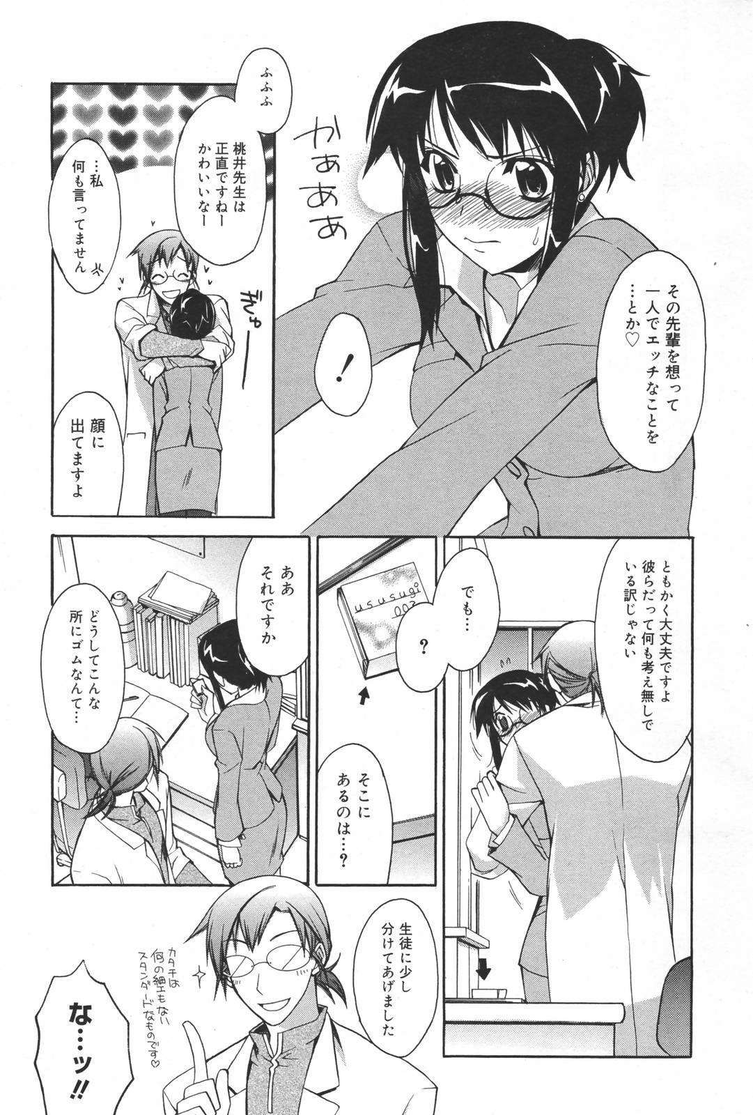 Manga Bangaichi 2007-03 22