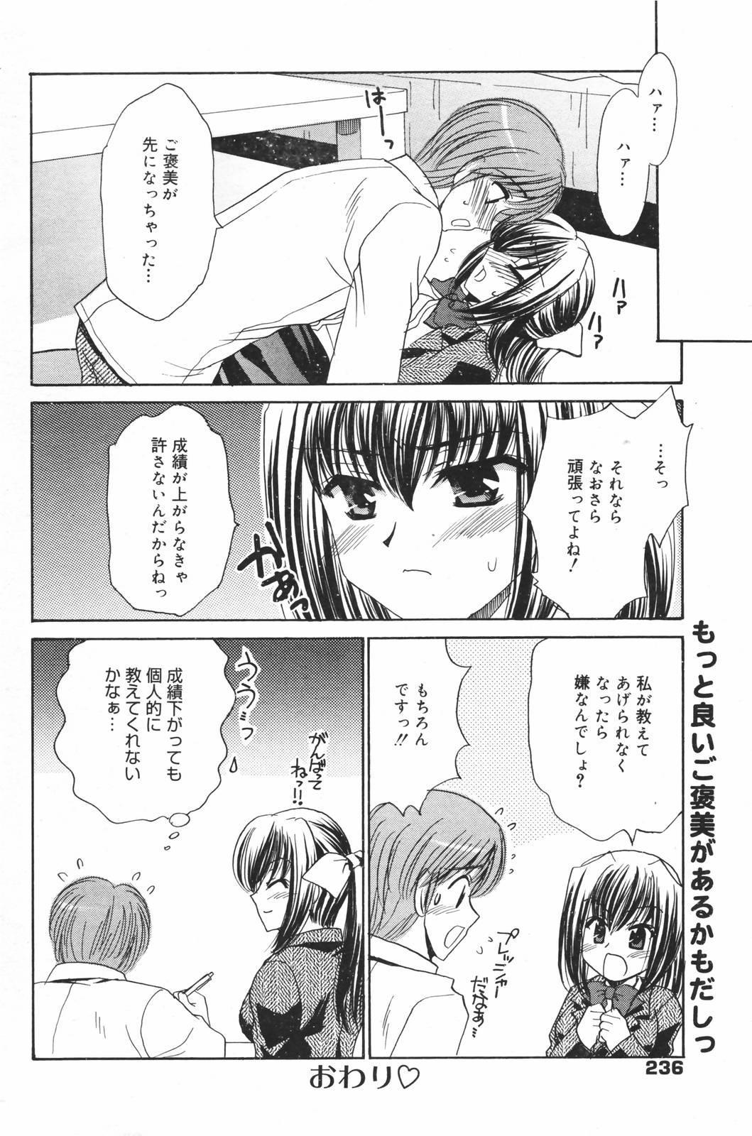 Manga Bangaichi 2007-03 235