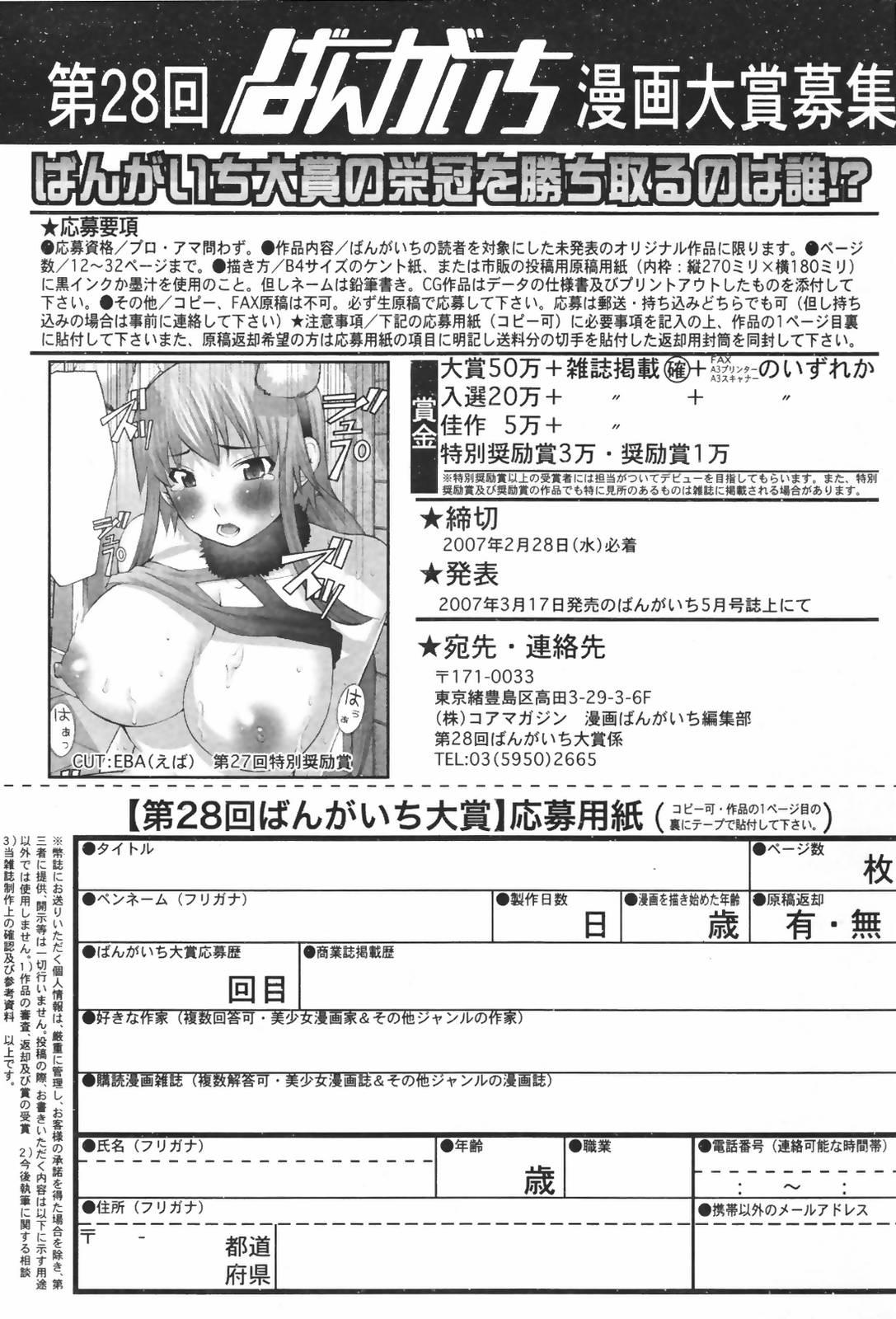 Manga Bangaichi 2007-03 236