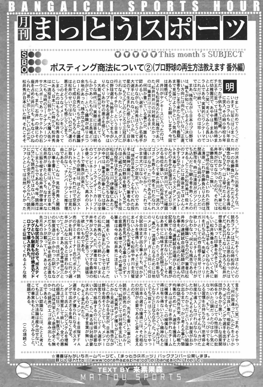 Manga Bangaichi 2007-03 239