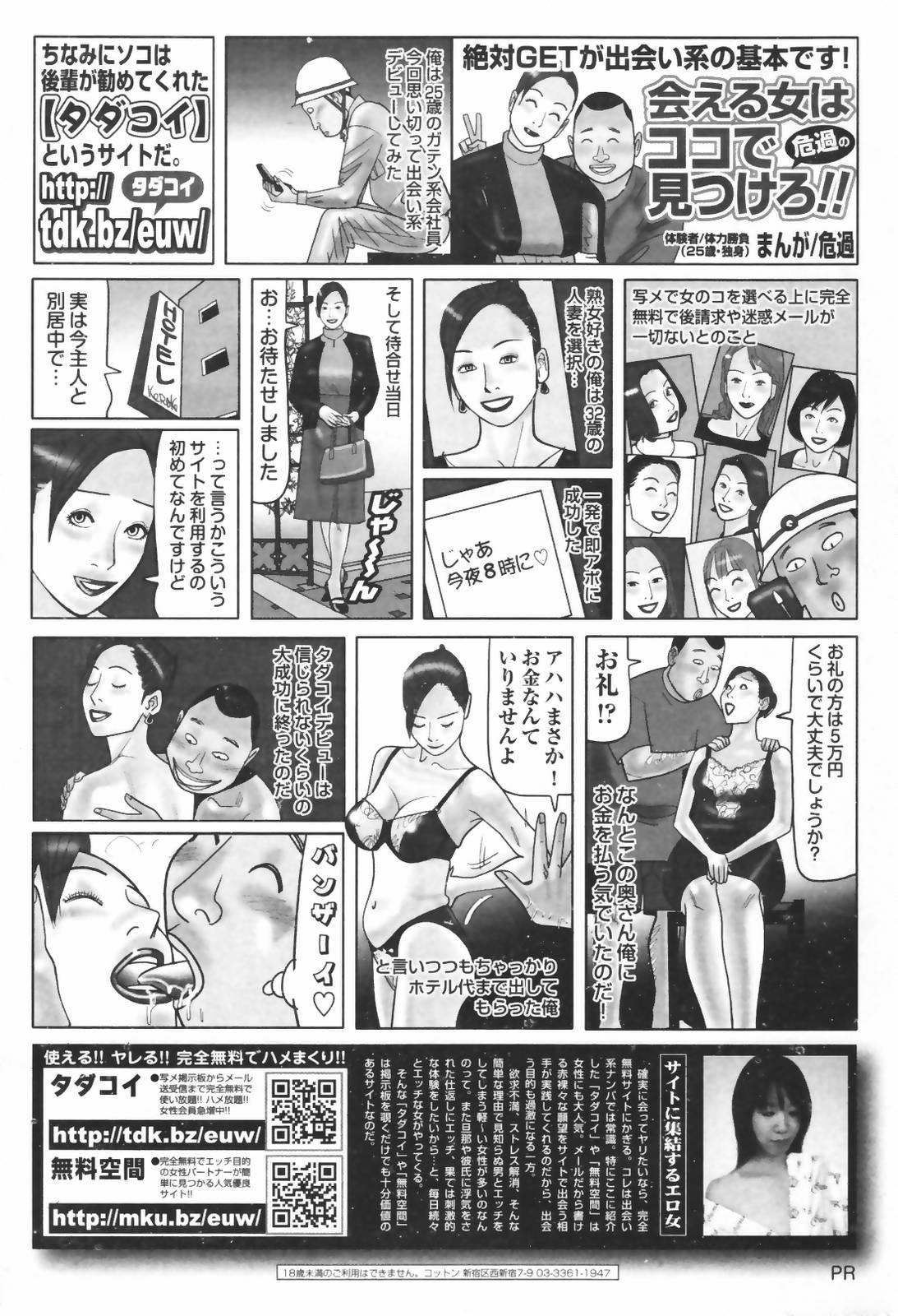 Manga Bangaichi 2007-03 240