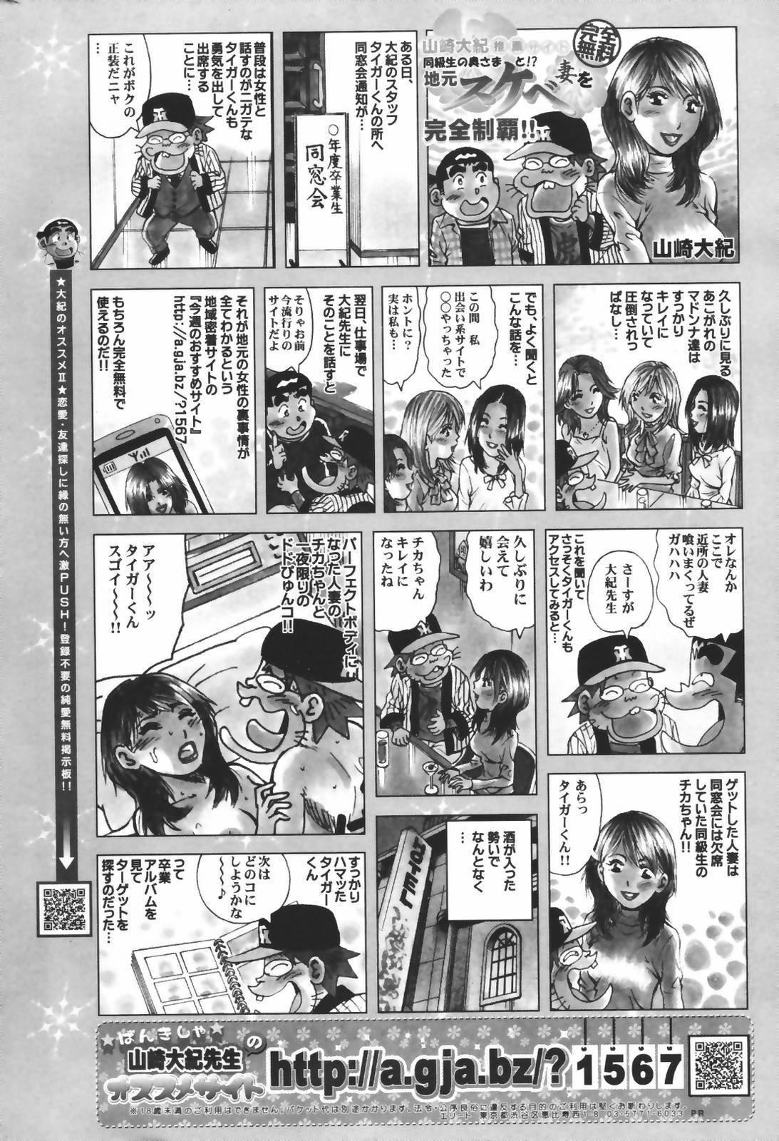Manga Bangaichi 2007-03 241
