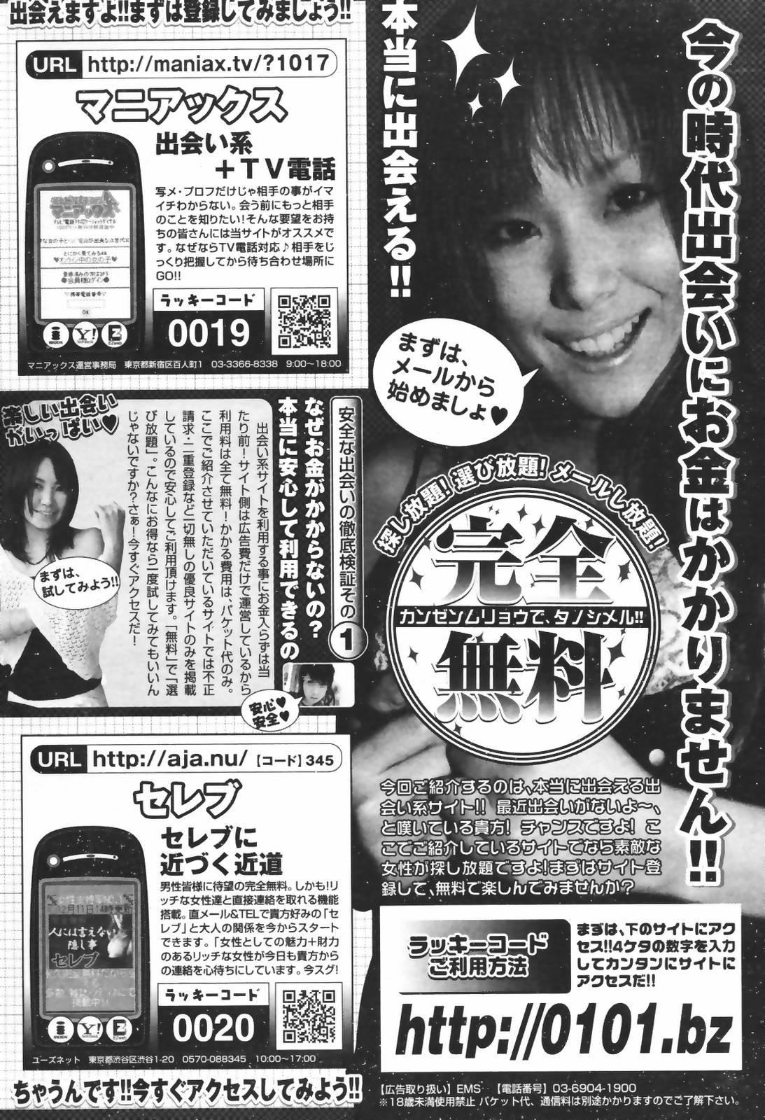 Manga Bangaichi 2007-03 243