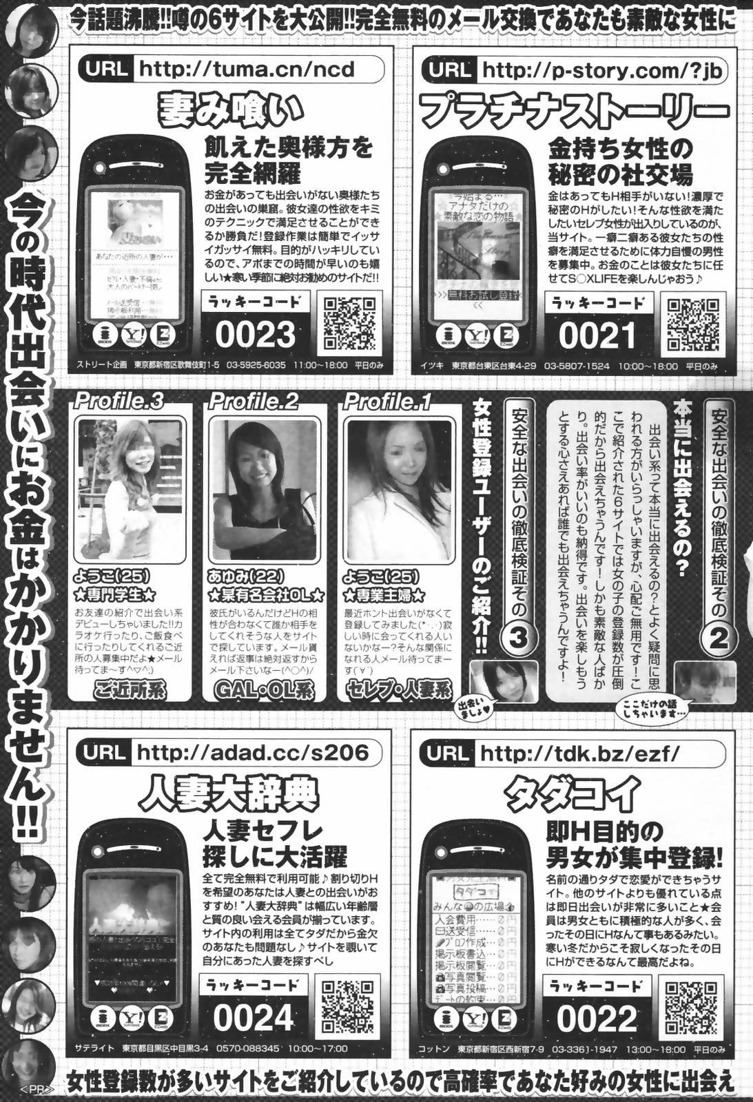 Manga Bangaichi 2007-03 244