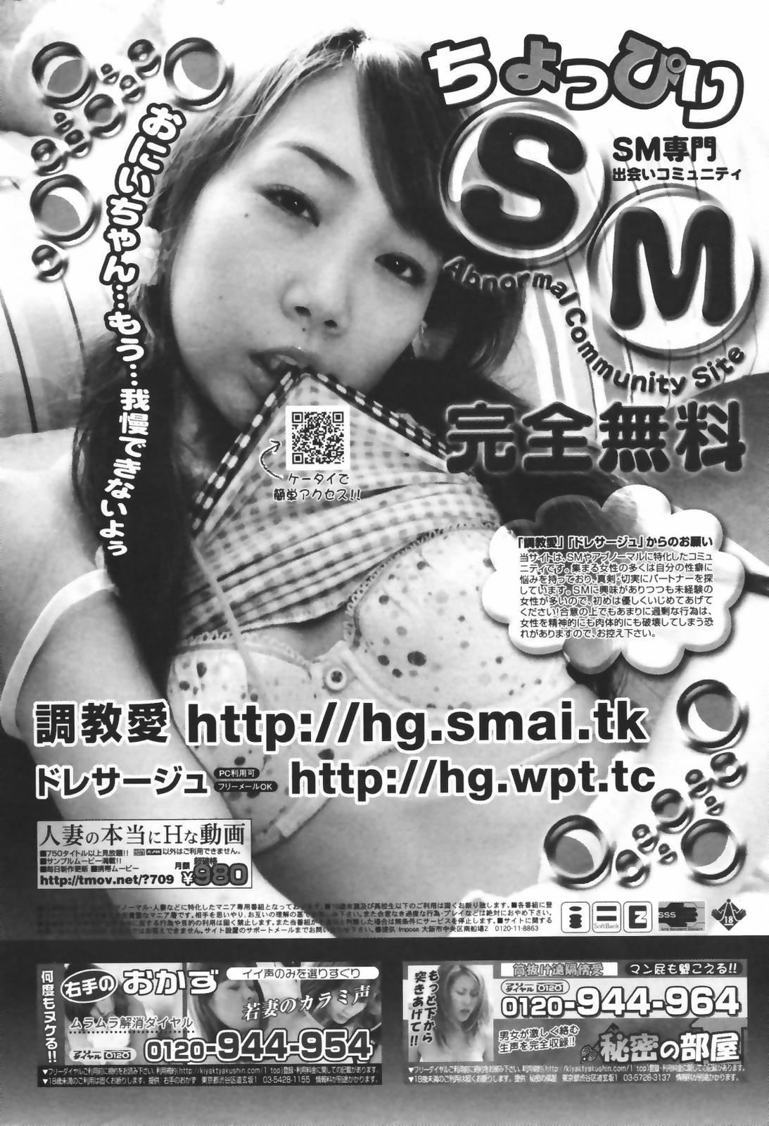 Manga Bangaichi 2007-03 245
