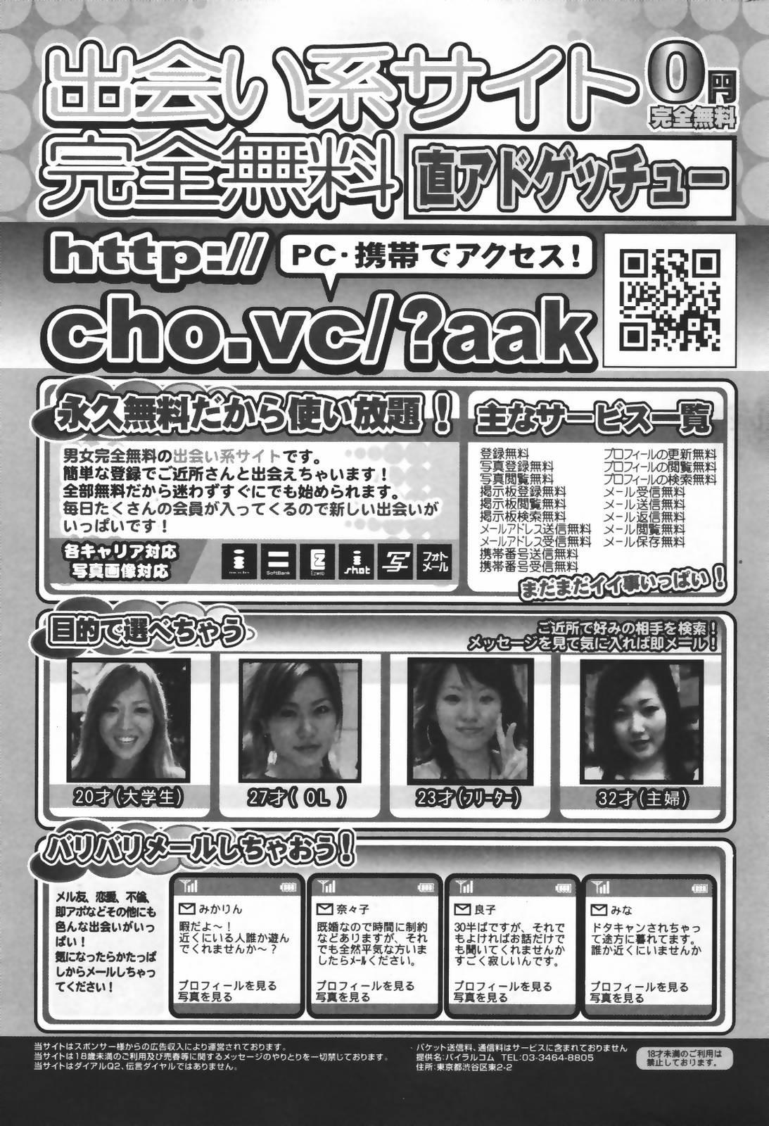 Manga Bangaichi 2007-03 246