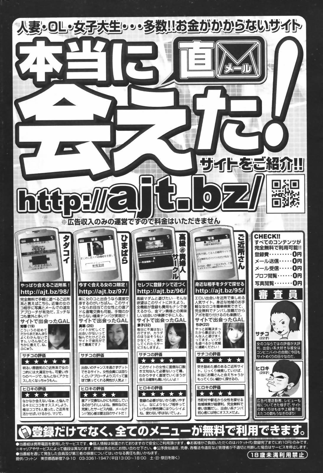 Manga Bangaichi 2007-03 249