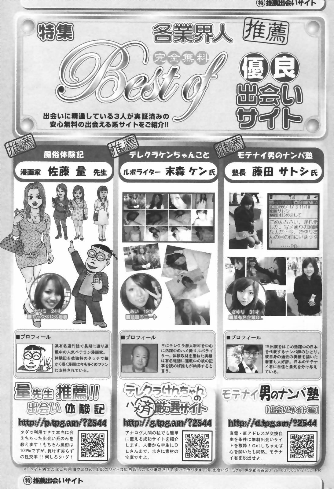 Manga Bangaichi 2007-03 250