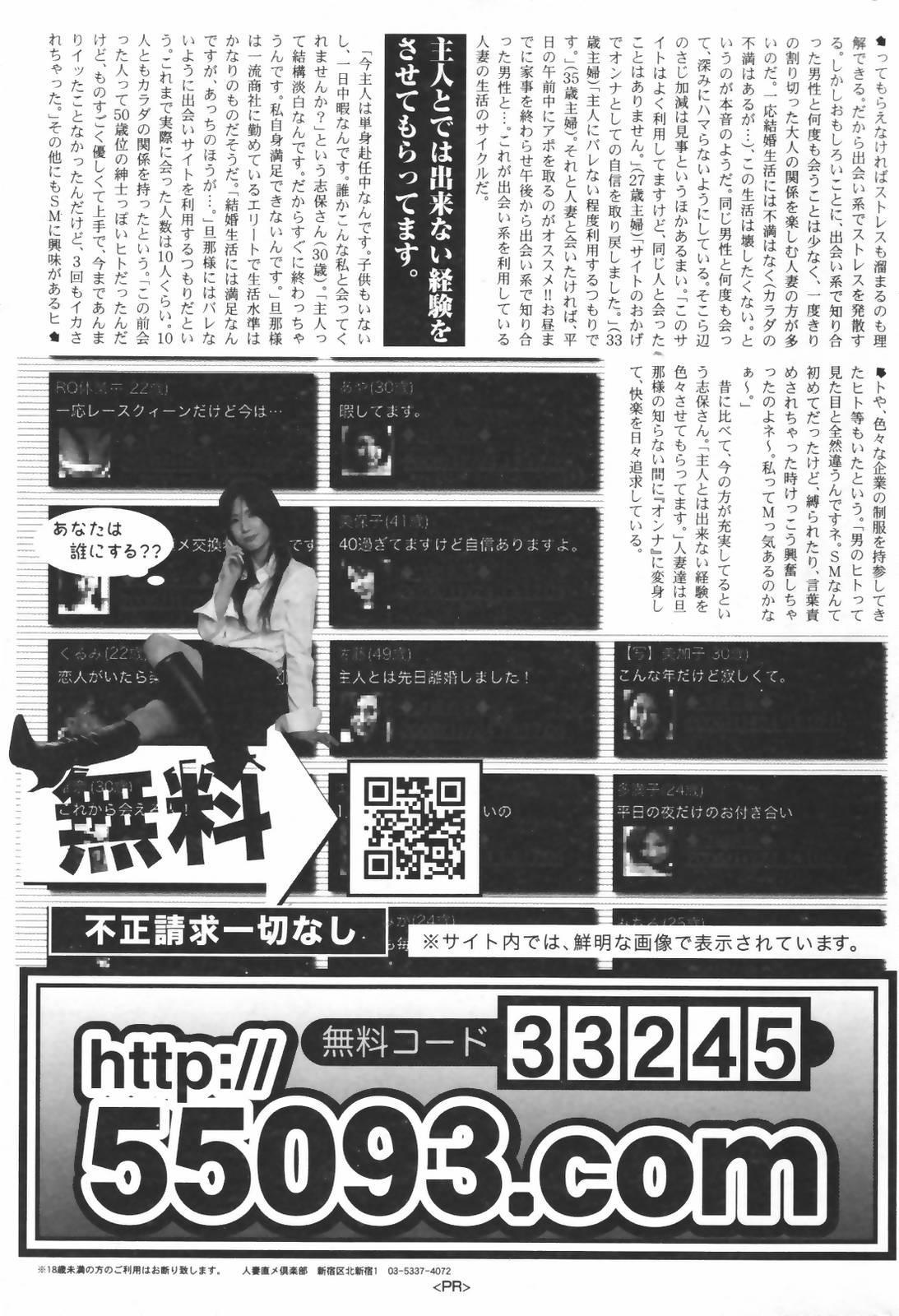 Manga Bangaichi 2007-03 252