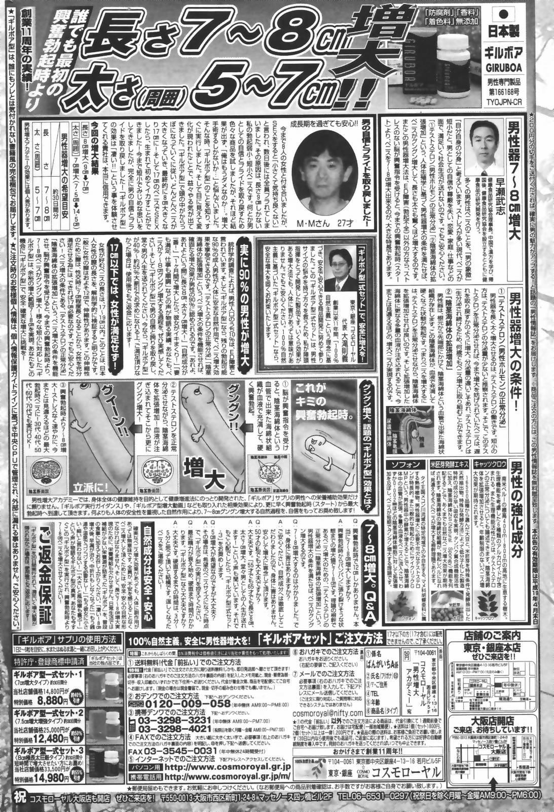 Manga Bangaichi 2007-03 253