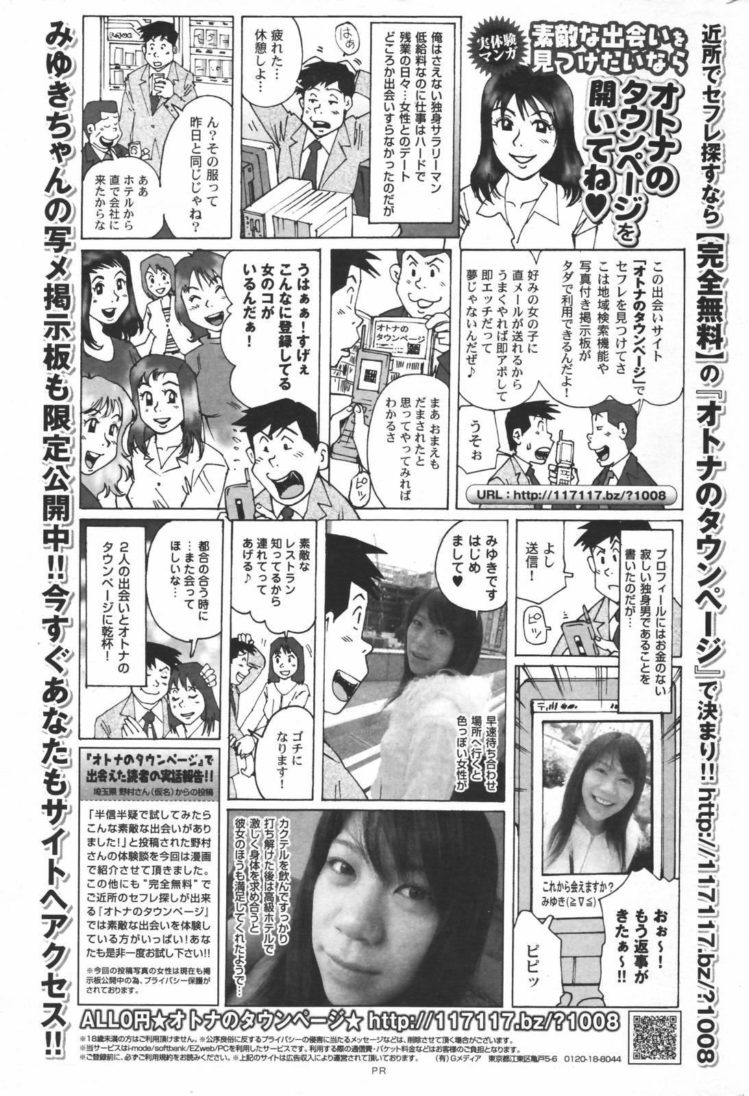 Manga Bangaichi 2007-03 254