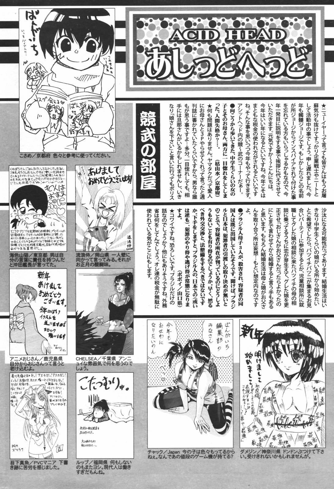 Manga Bangaichi 2007-03 255