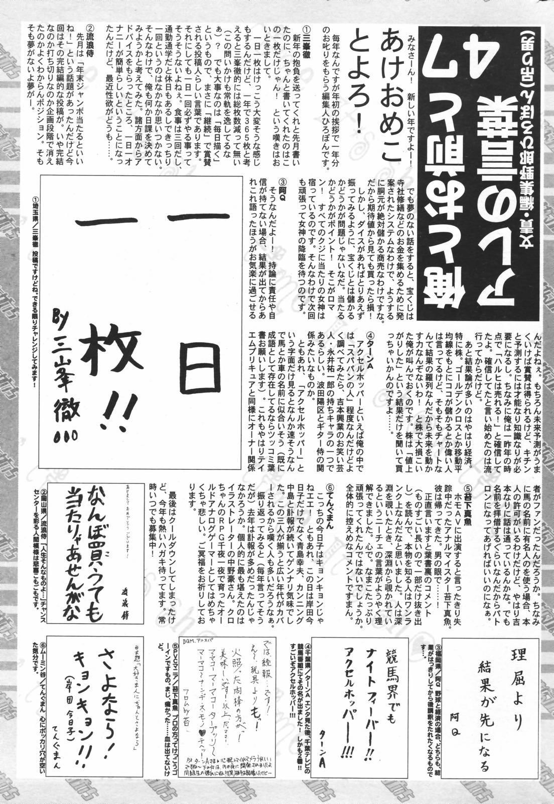 Manga Bangaichi 2007-03 260