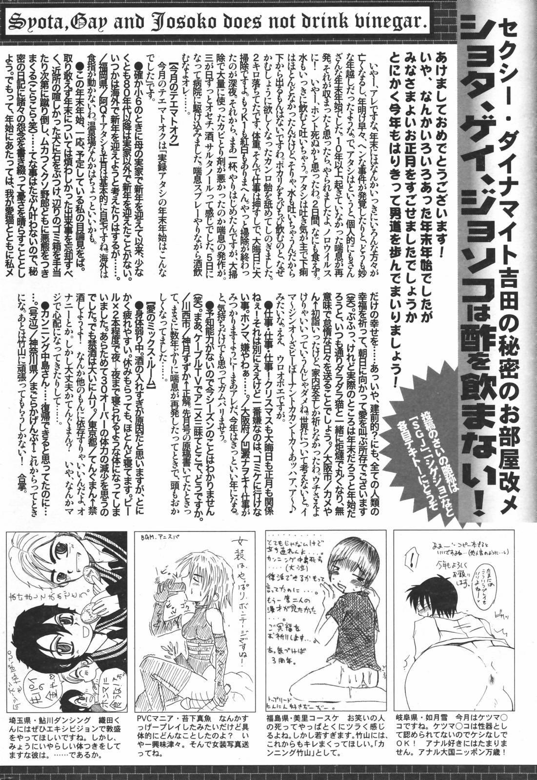 Manga Bangaichi 2007-03 263