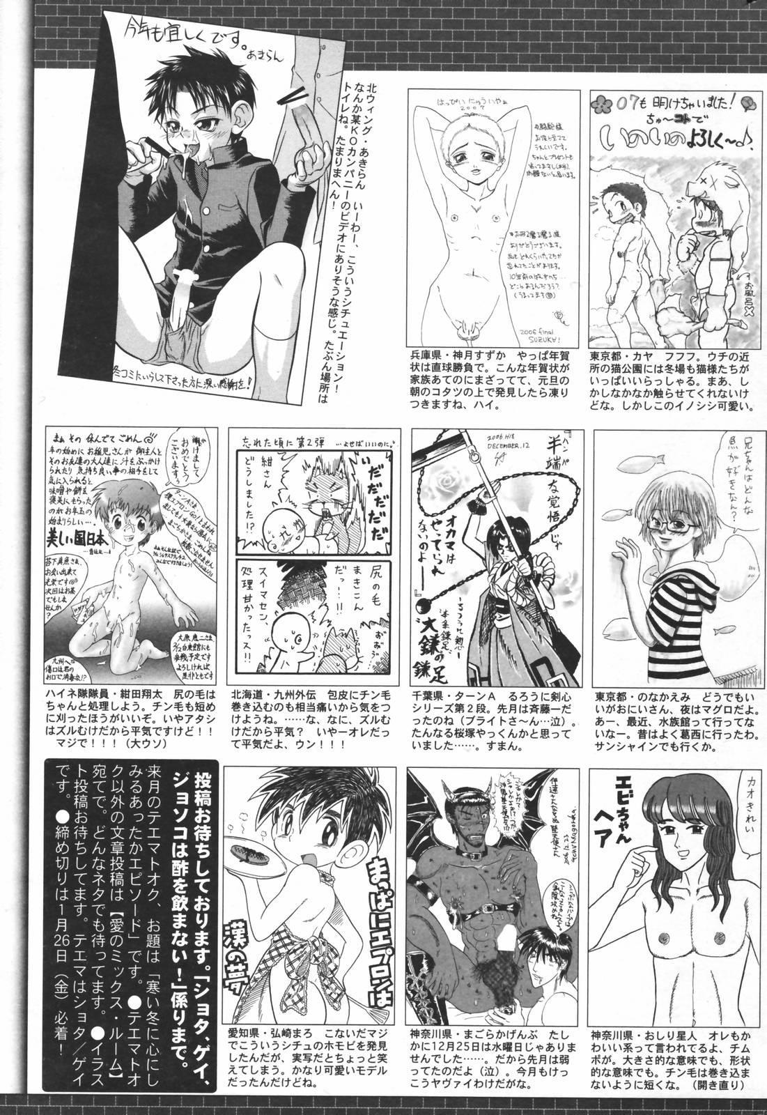 Manga Bangaichi 2007-03 264