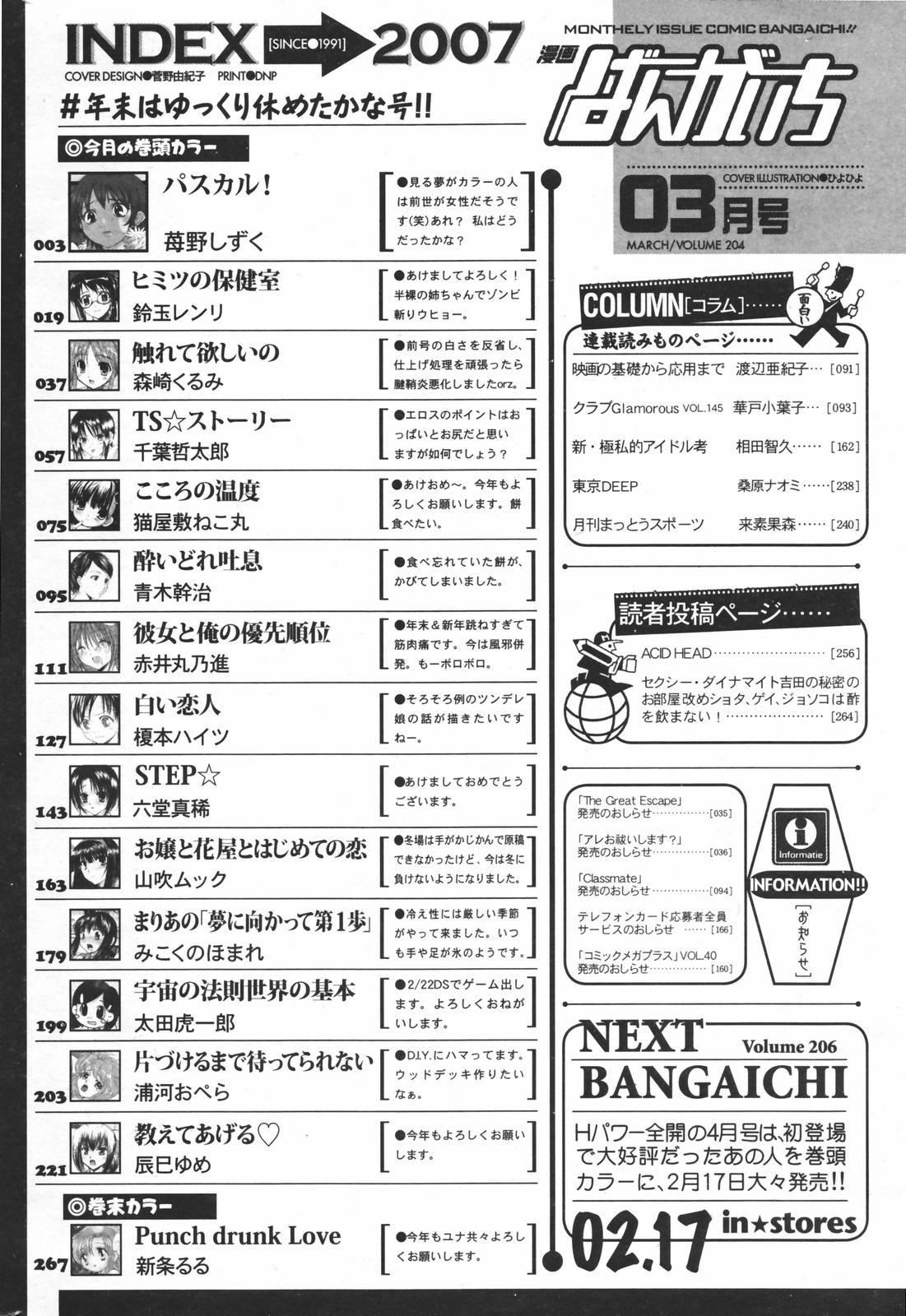 Manga Bangaichi 2007-03 265