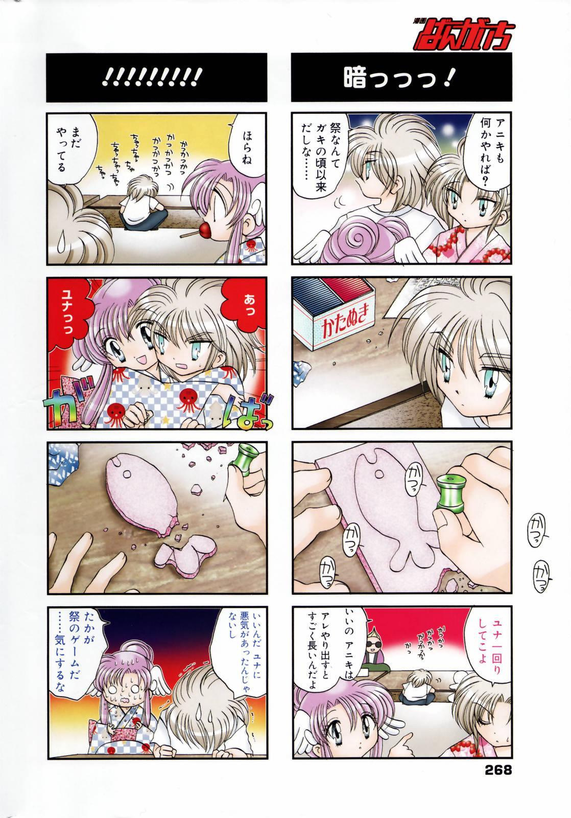 Manga Bangaichi 2007-03 267
