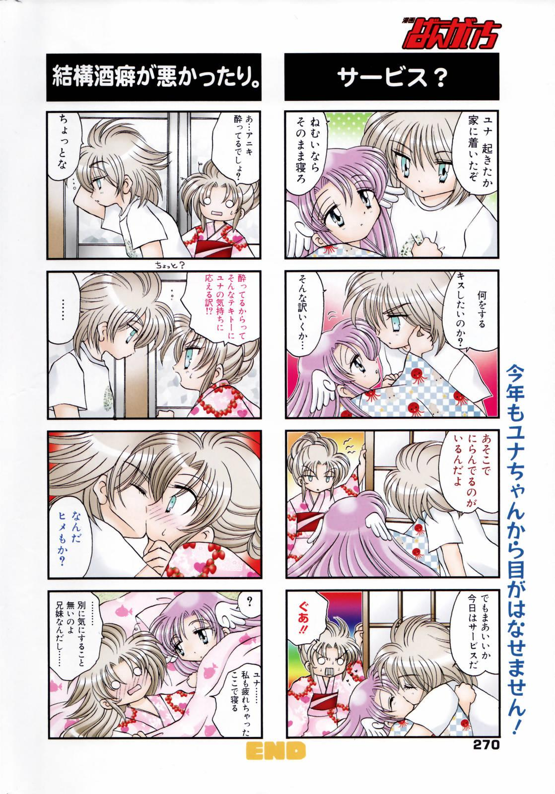 Manga Bangaichi 2007-03 269