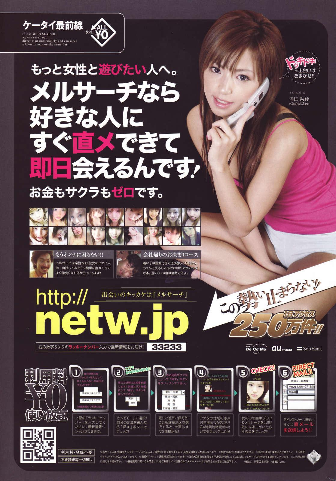 Manga Bangaichi 2007-03 270