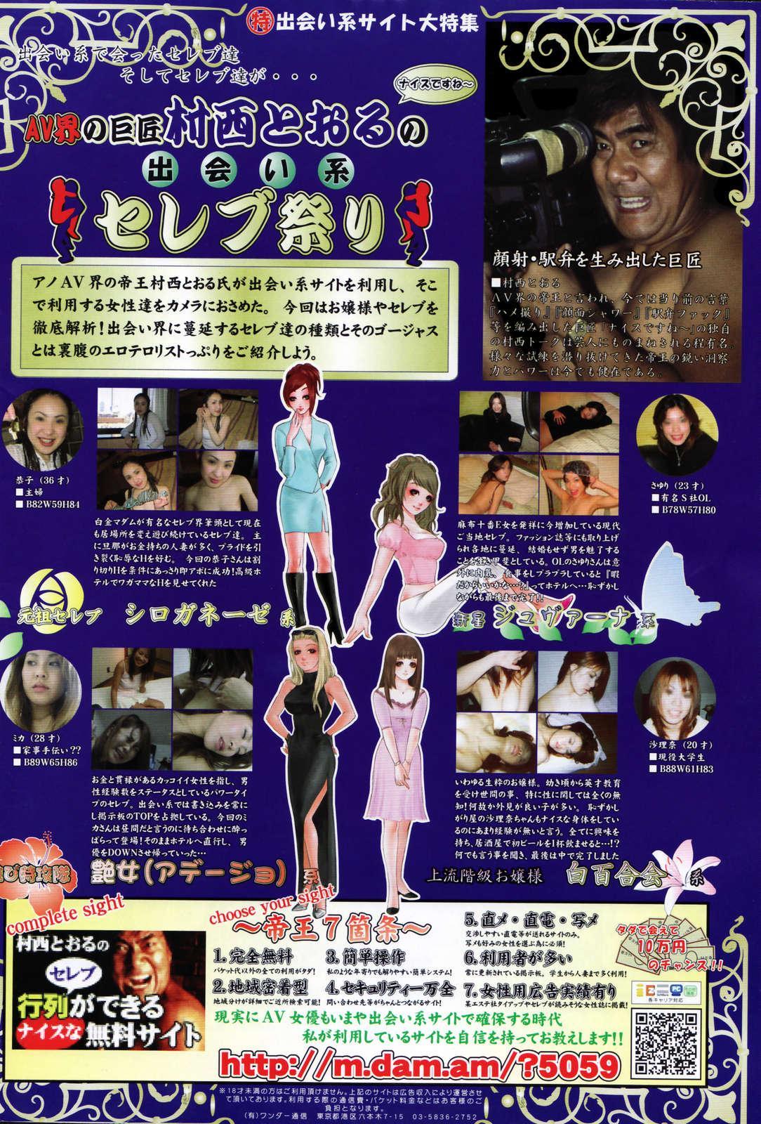 Manga Bangaichi 2007-03 271