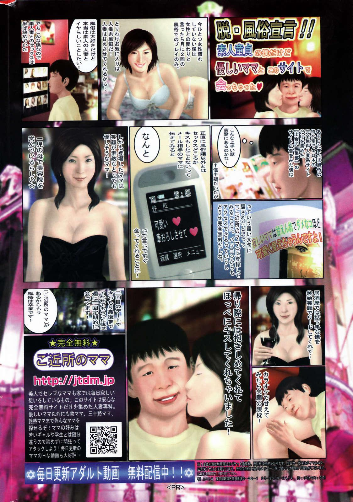 Manga Bangaichi 2007-03 274