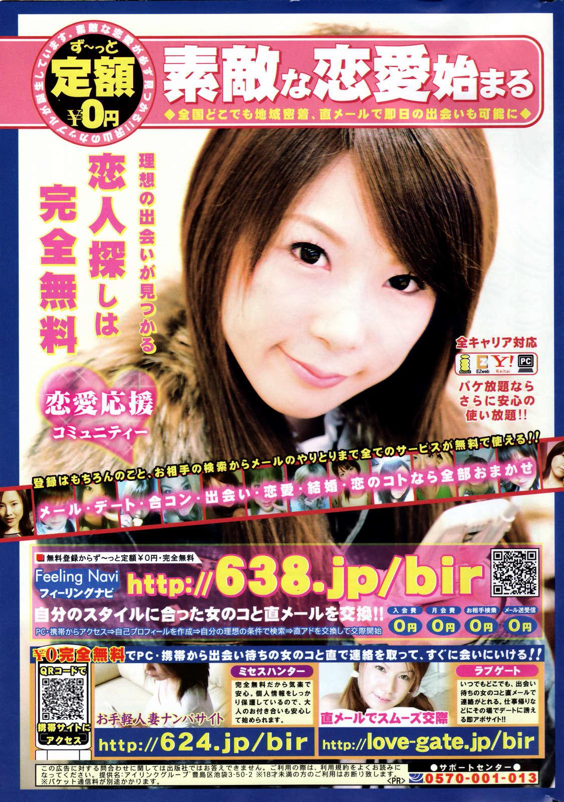 Manga Bangaichi 2007-03 276