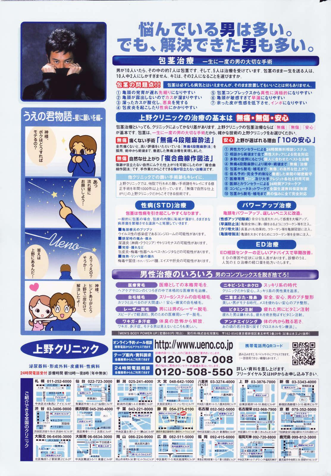 Manga Bangaichi 2007-03 278