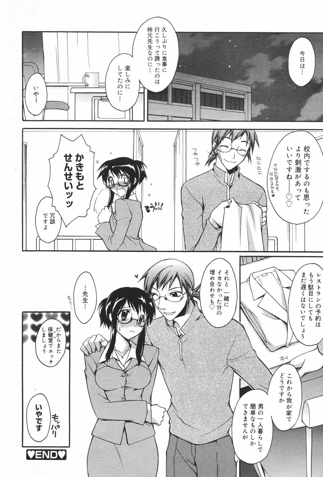 Manga Bangaichi 2007-03 33