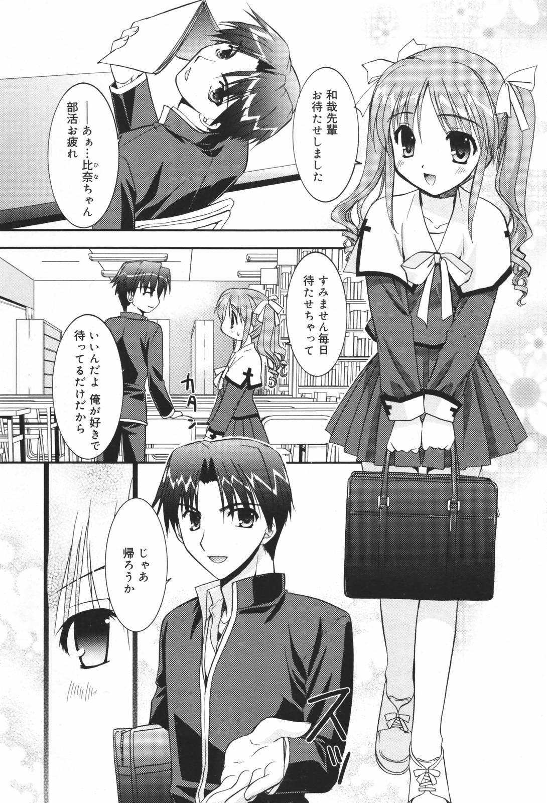 Manga Bangaichi 2007-03 37