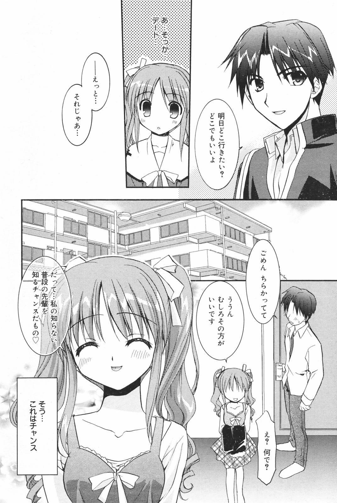Manga Bangaichi 2007-03 39
