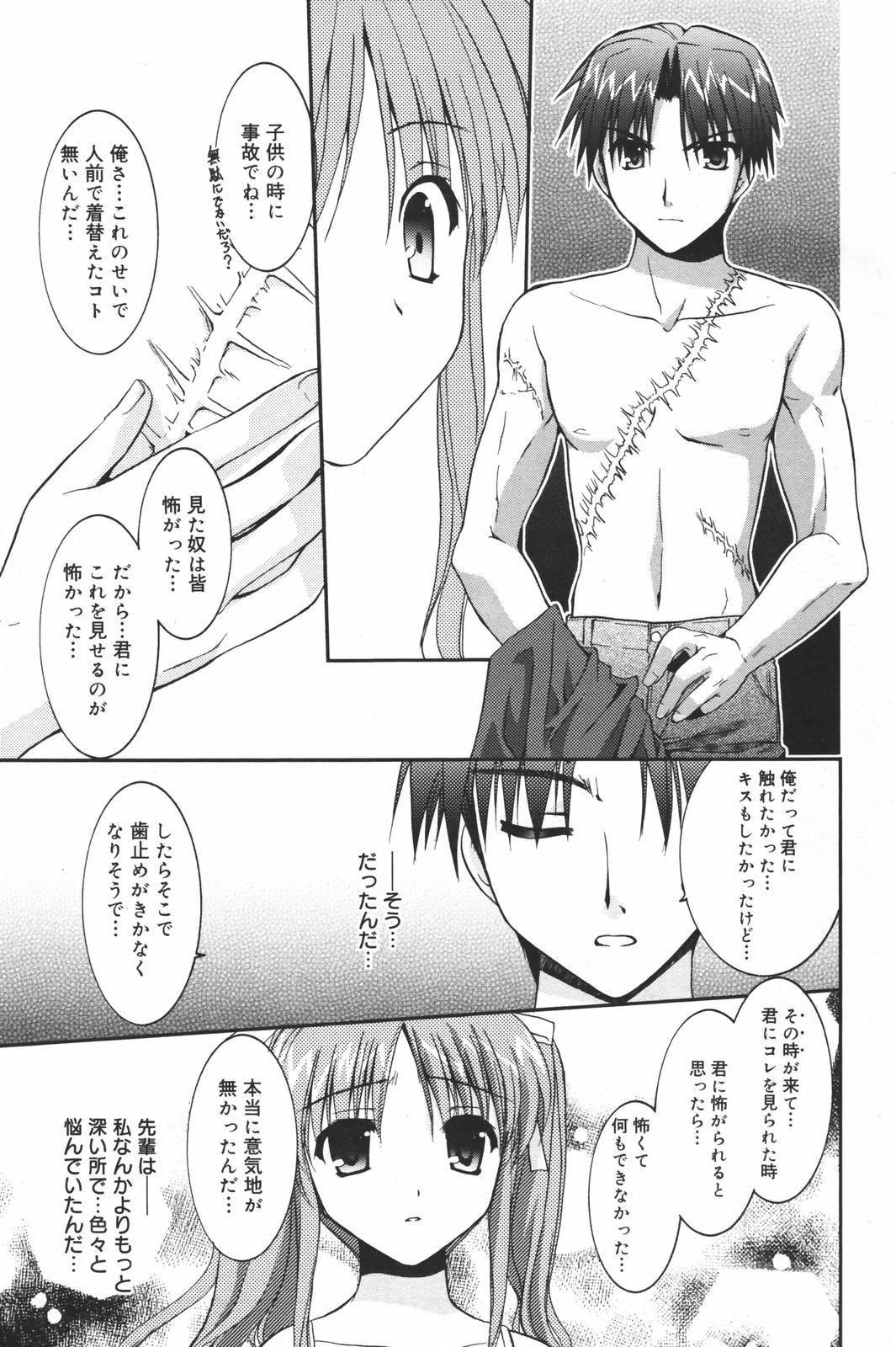 Manga Bangaichi 2007-03 44