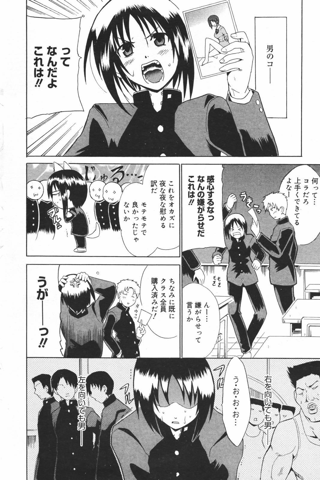 Manga Bangaichi 2007-03 57