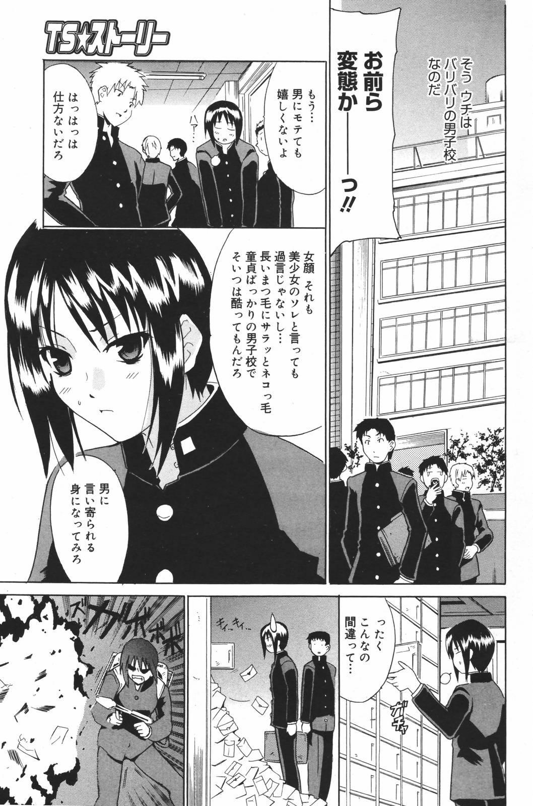 Manga Bangaichi 2007-03 58