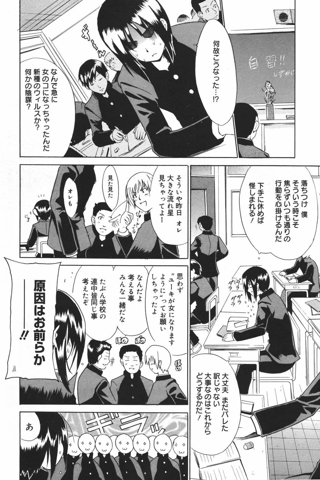 Manga Bangaichi 2007-03 61