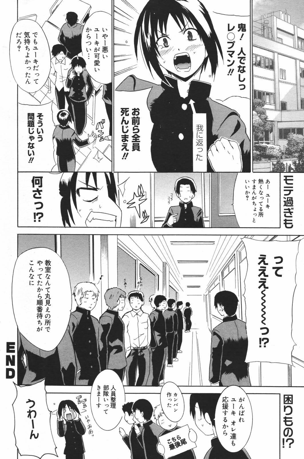 Manga Bangaichi 2007-03 73