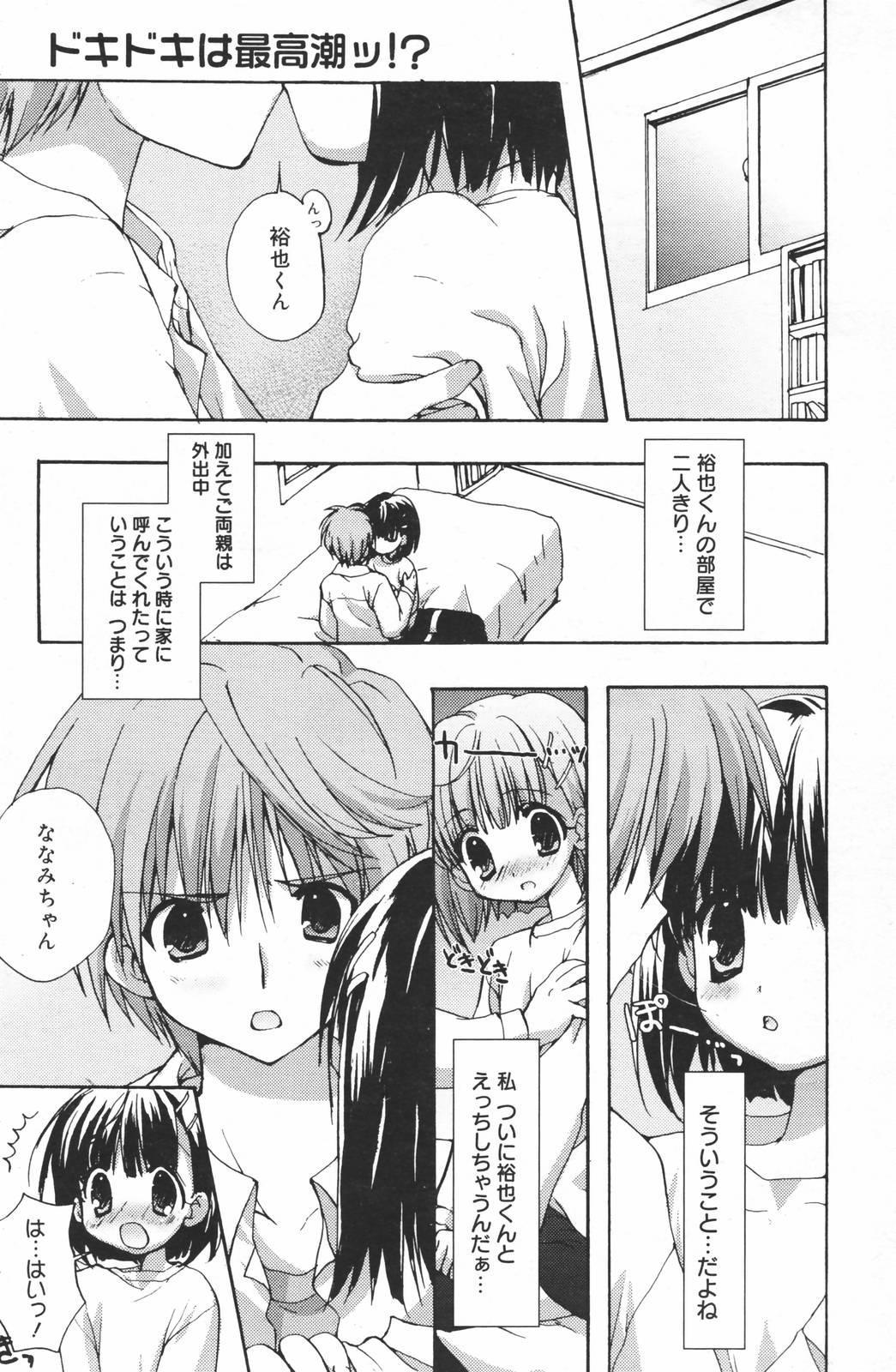 Manga Bangaichi 2007-03 74