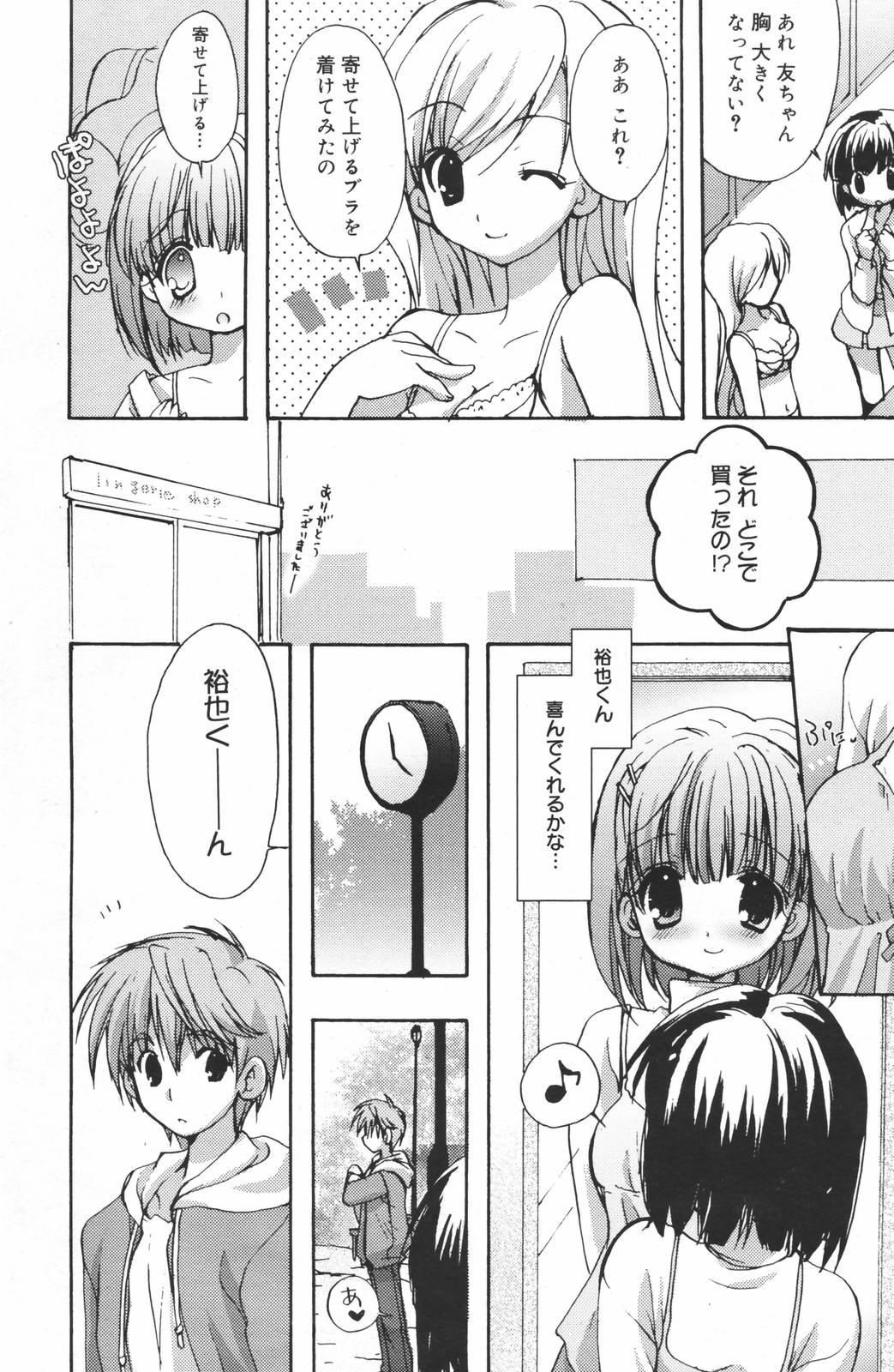 Manga Bangaichi 2007-03 79