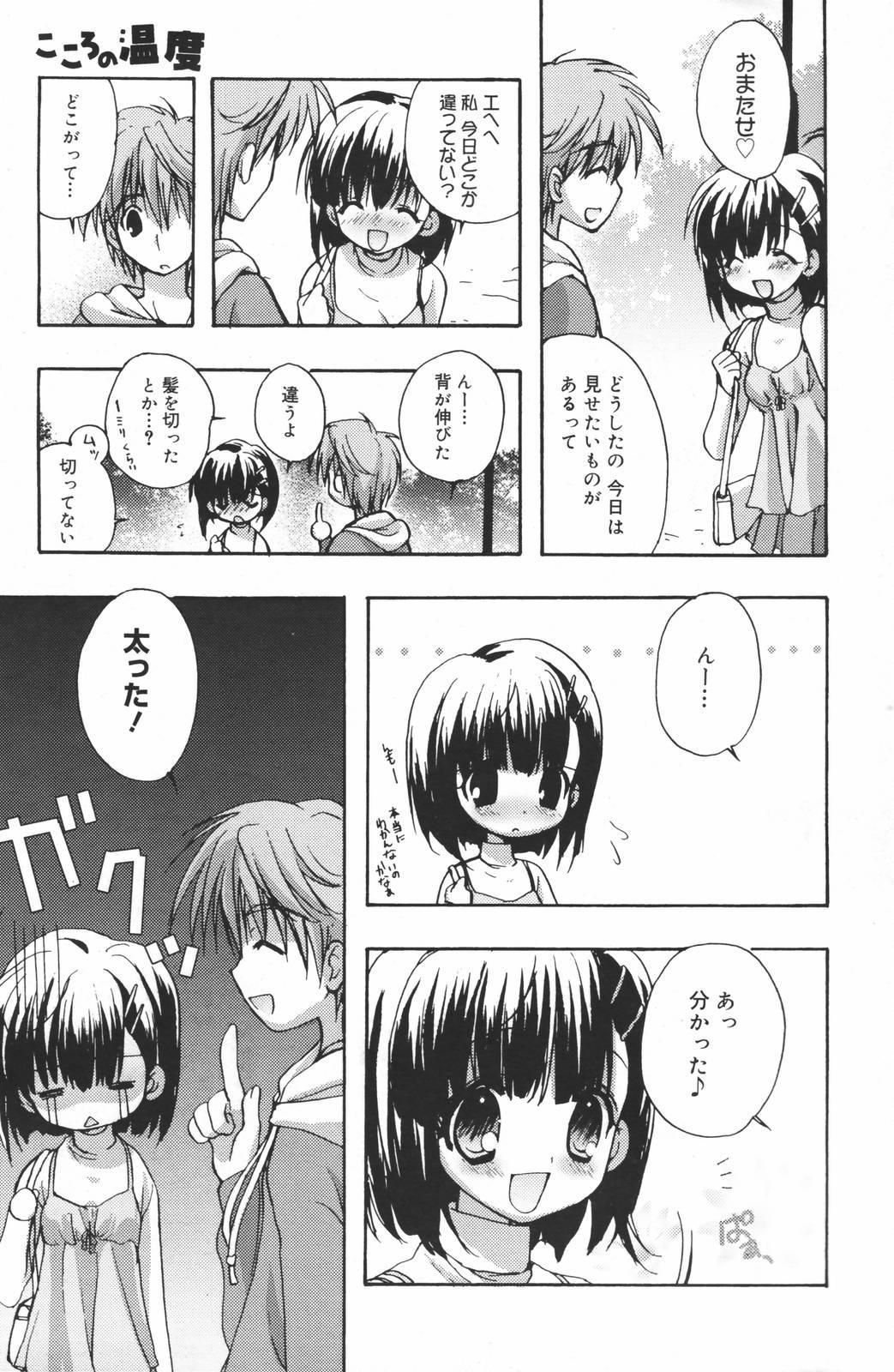 Manga Bangaichi 2007-03 80