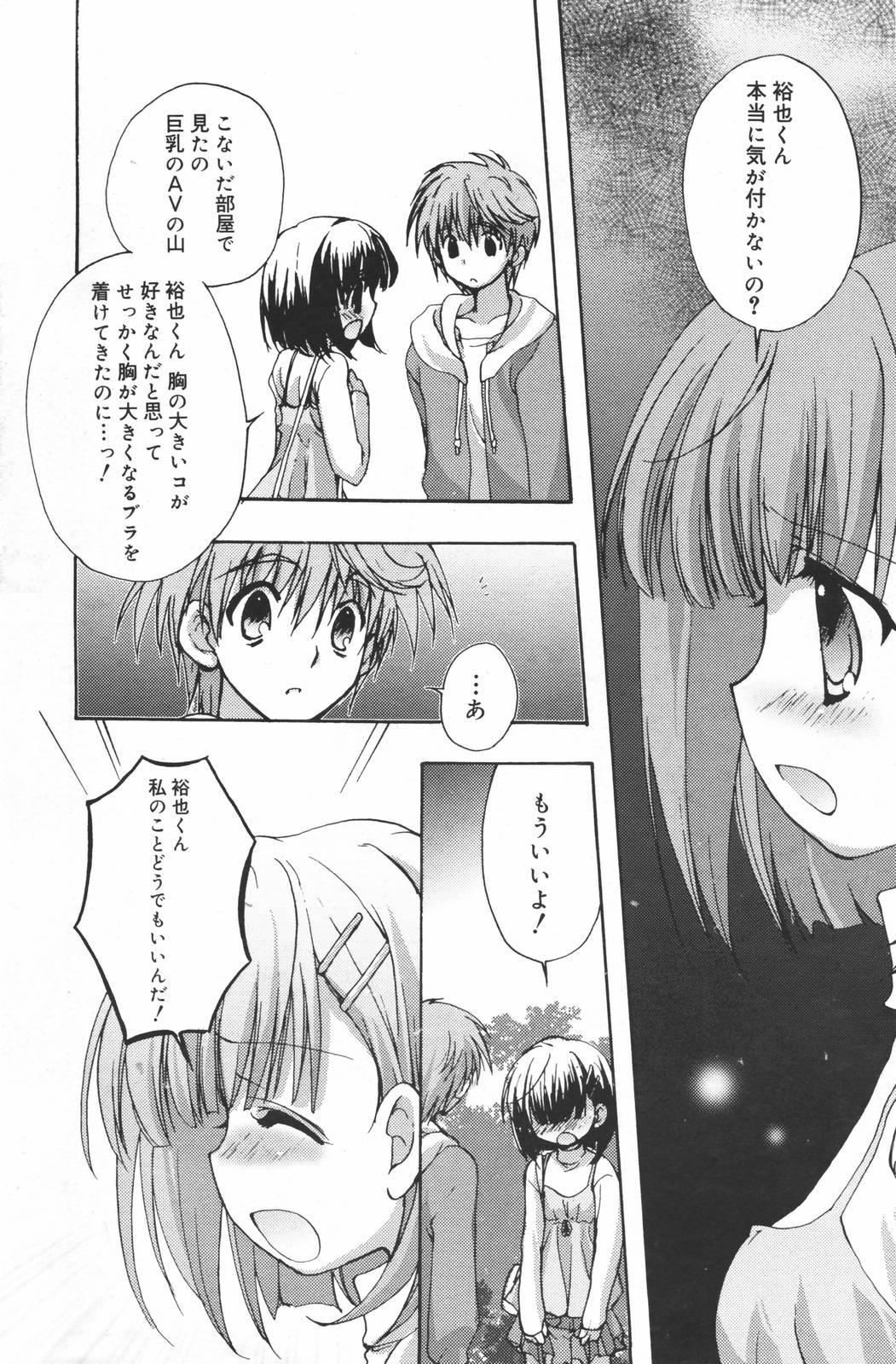 Manga Bangaichi 2007-03 81