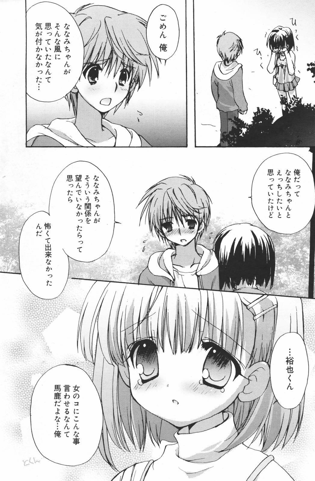Manga Bangaichi 2007-03 83