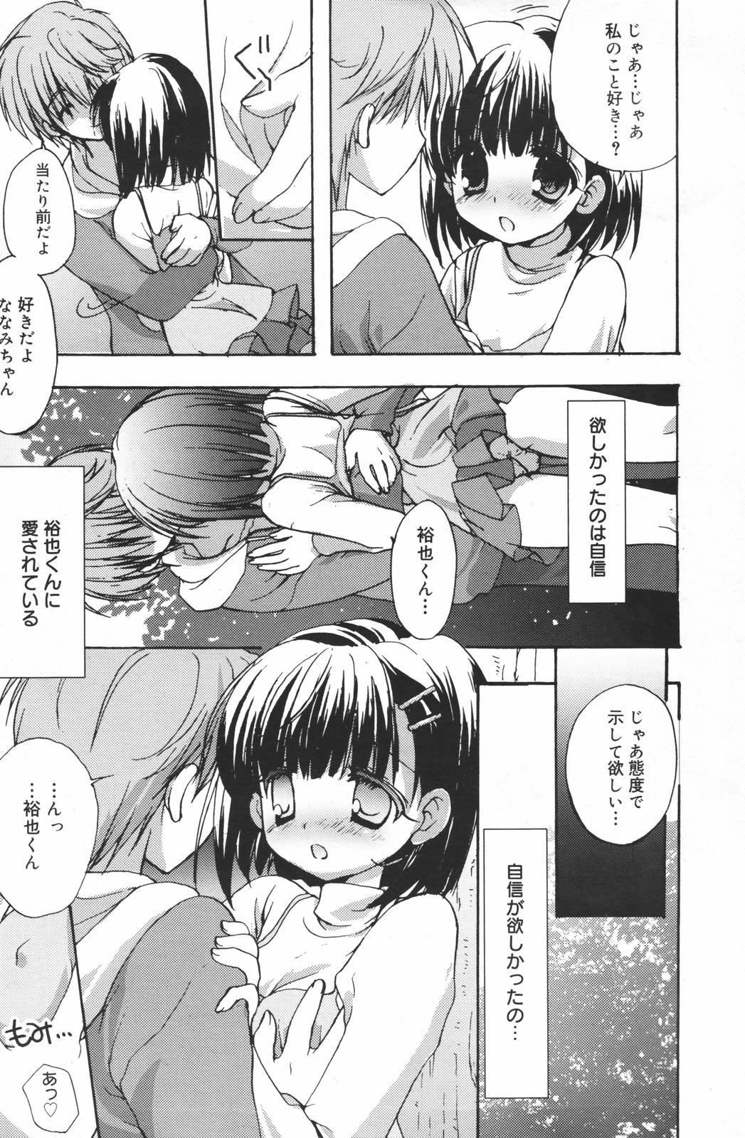 Manga Bangaichi 2007-03 84