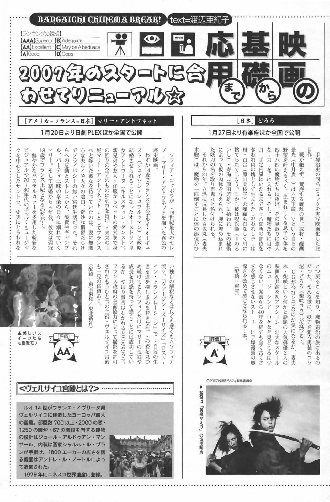 Manga Bangaichi 2007-03 90
