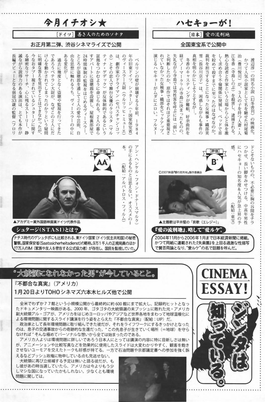 Manga Bangaichi 2007-03 91