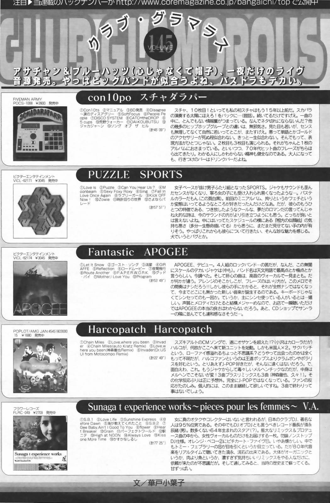 Manga Bangaichi 2007-03 92
