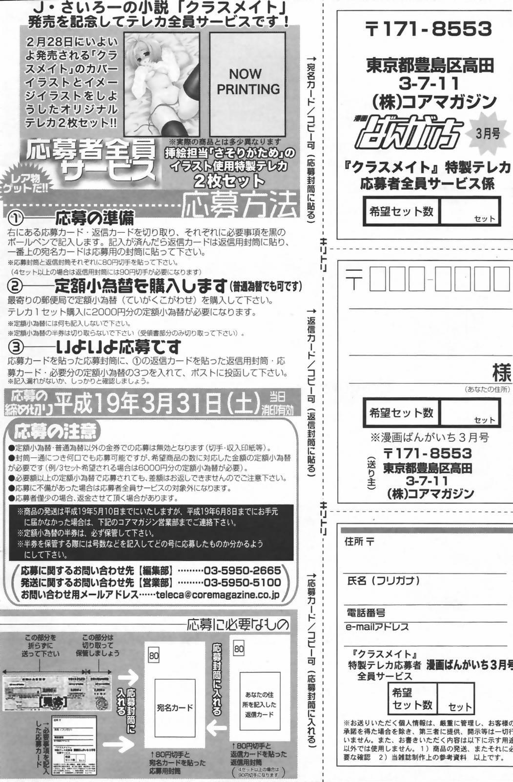 Manga Bangaichi 2007-03 93