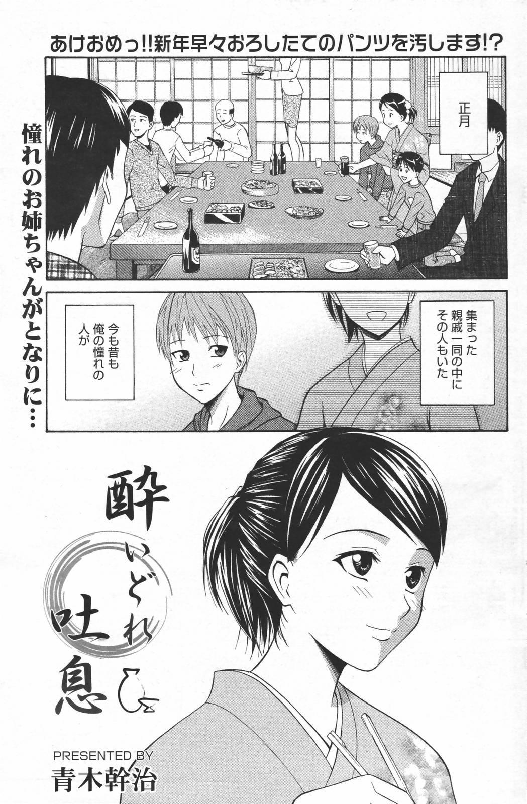Manga Bangaichi 2007-03 94