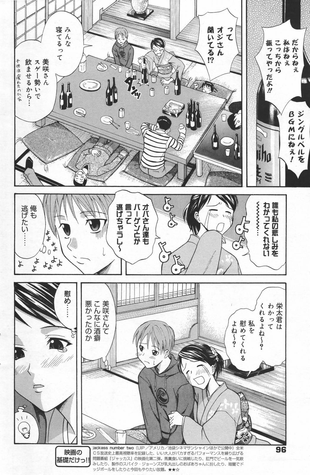 Manga Bangaichi 2007-03 95